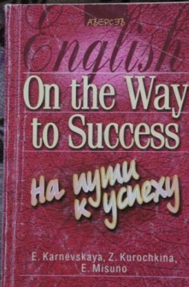 On the Way to Success. На пути к успеху