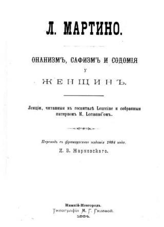Онанизм, сапфизм и содомия у женщин