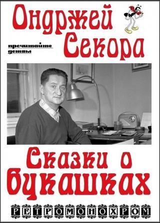 Ондржей Секора. Сказки о букашках