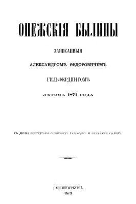 Онежские былины (старая орфография)