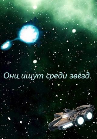 Они ищут среди звёзд