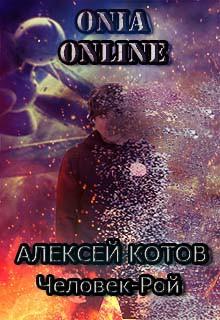 Onia Online: Человек-рой