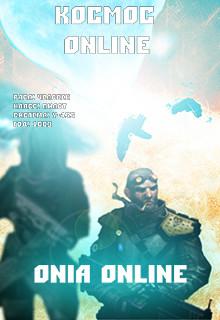 Onia Online: Галактическая война (СИ)