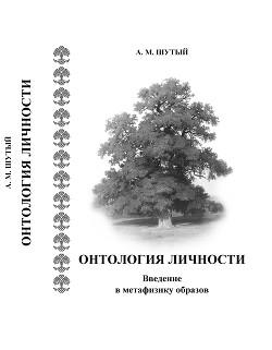 Онтология личности. Введение в метафизику образов