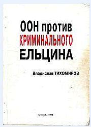 ООН против криминального Ельцина