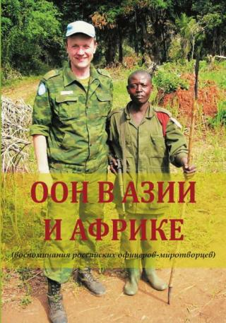 ООН в Азии и Африке (воспоминания российских офицеров-миротворцев)
