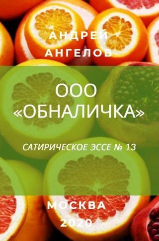 ООО «Обналичка»