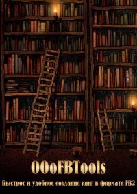 OOoFBTools. Часть  І. Быстрое и удобное создание книг в формате FB2