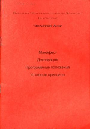 "ОООН ""ЗОЛОТОЙ ЛЕВ"""