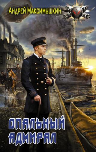 Опальный адмирал [litres]