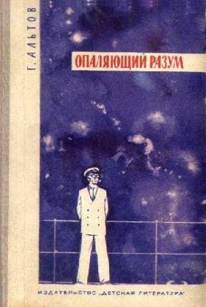 Опаляющий разум (сборник)