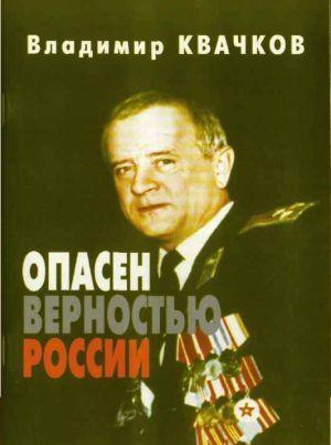 Опасен верностью России