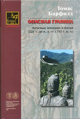 Опасная граница: кочевые империи и Китай (221 г. до н. э. - 1757 г. н. э.)
