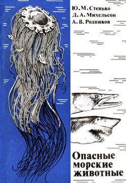 Опасные морские животные