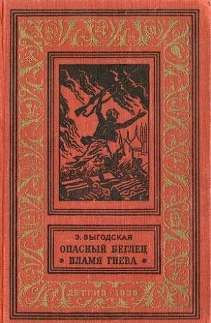 Опасный беглец.Пламя гнева(изд.1956)