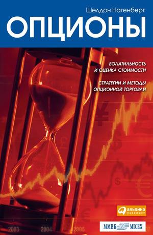 Опционы: Волатильность и оценка стоимости. Стратегии и методы опционной торговли