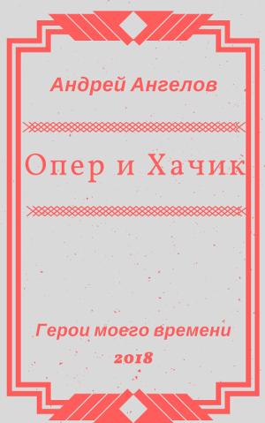 Опер и Хачик [2018 год]