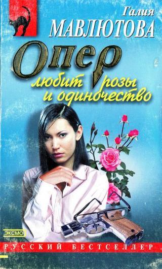 Опер любит розы и одиночество