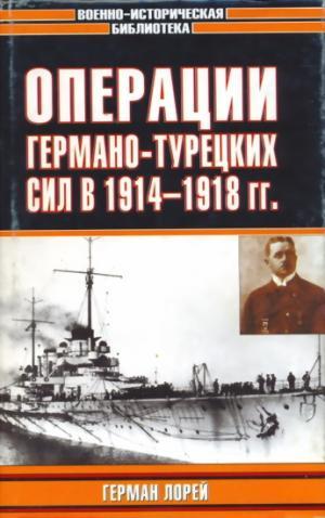 Операции германо-турецких сил. 1914—1918 гг.