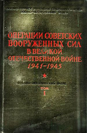 Операции Советских Вооруженных Сил в Великой Отечественной войне 1941-1945. Том 1