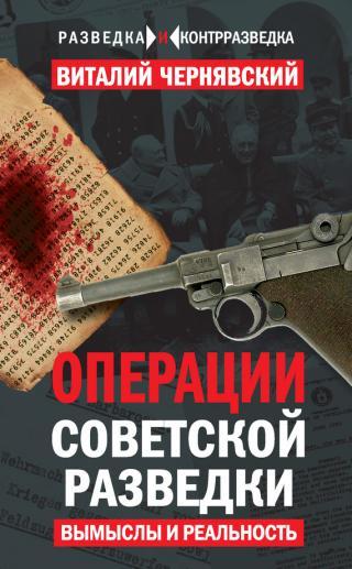 Операции советской разведки. Вымыслы и реальность
