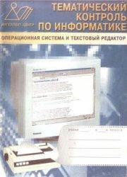 Операционная система и текстовый редактор (Тематический контроль по информатике)