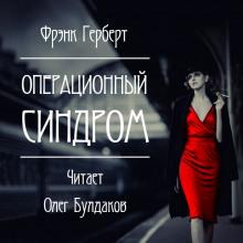 Операционный синдром