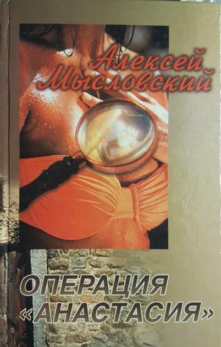 Операция «Анастасия»