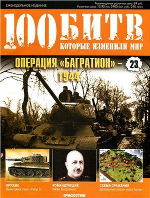 """Операция """"Багратион"""" - 1944"""