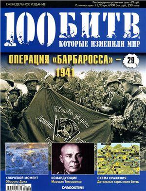 """Операция """"Барбаросса"""" - 1941"""