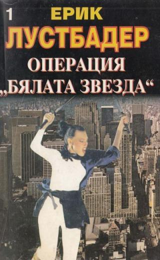 """Операция """"Бялата звезда"""" (Книга 1)"""