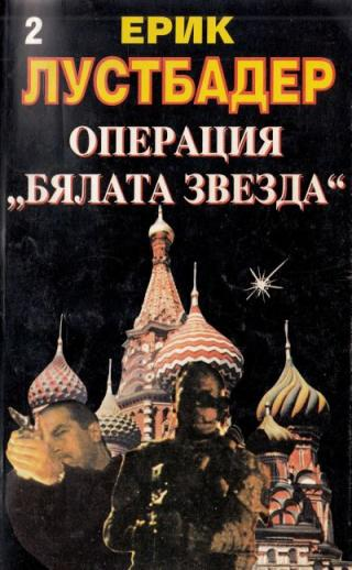 """Операция """"Бялата звезда"""" (Книга 2)"""
