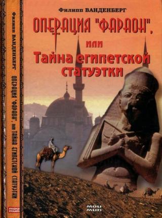 Операция «Фараон», или Тайна египетской статуэтки