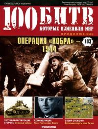 Операция «Кобра» — 1944