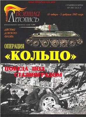 Операция Кольцо 10 января - 2 февраля 1943г. Победа под Сталинградом