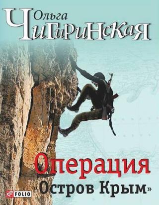 Операция «Остров Крым»