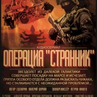 Операция Странник