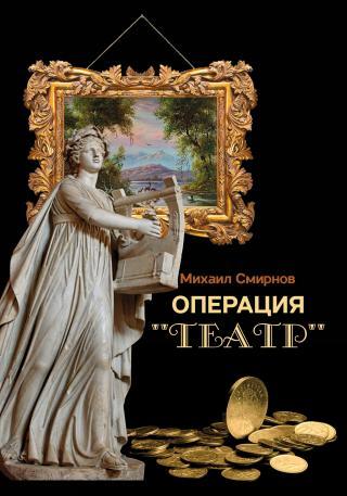Операция «Театр» [сборник]