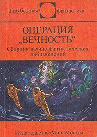 """Операция """"Вечность"""" (сборник)"""