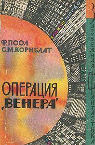 Операция «Венера» ( Торговцы космосом)