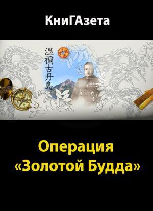 Операция «Золотой Будда»