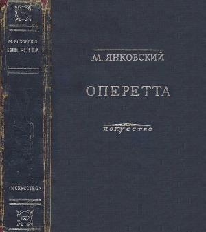 Оперетта