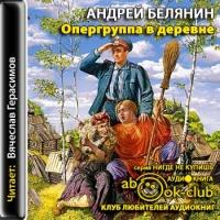 Опергруппа в деревне