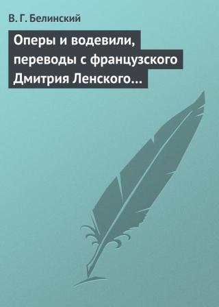 Оперы и водевили, переводы с французского Дмитрия Ленского…