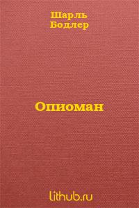 Опиоман