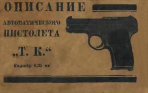 """Описание автоматического пистолета """"Т. К."""""""