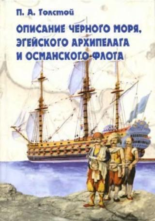 Описание Черного моря, Эгейского архипелага и османского флота