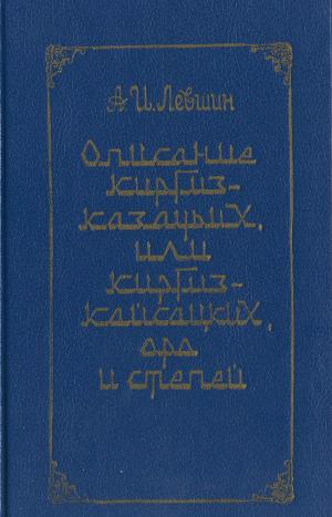 Описание киргиз-казачьих, или киргиз-кайсацких, орд и степей