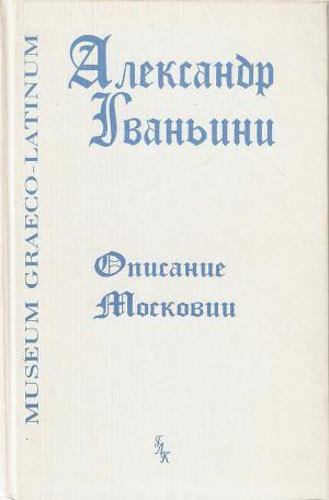 Описание Московии