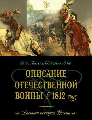 Описание Отечественной войны в 1812 году
